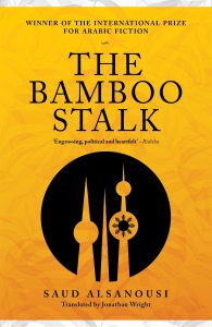 The Bamboo Stalk