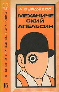A Clockwork Orange in Russian